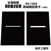 ◎相機專家◎ RECSUR 銳攝 RS-1005 黑絨縫型黑卡 不反光 改良型黑卡 花式黑卡 縫卡 RS1005 公司貨 0