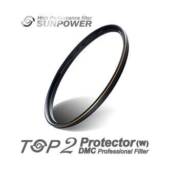 ◎相機專家◎ SUNPOWER TOP2 DMC PROTECTOR 58mm 超薄多層膜保護鏡 湧蓮公司貨
