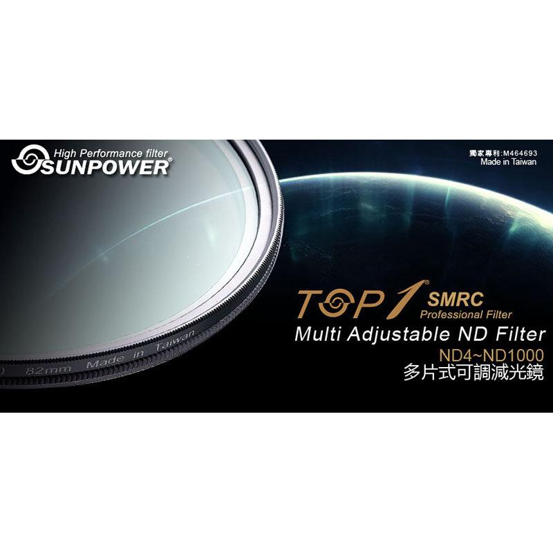 ◎相機專家◎ SUNPOWER TOP1 SMRC ND4-ND400 82mm 超薄可調式減光鏡 湧蓮公司貨