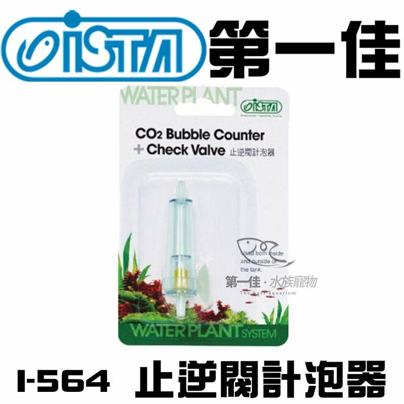 [第一佳水族寵物] 台灣伊士達ISTA【止逆閥計泡器 I-564】二氧化碳 計泡器止逆閥雙效