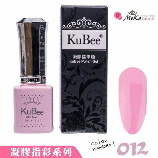 【KuBee】光撩凝膠指甲油#012