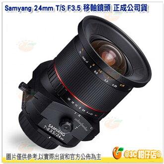 三陽 Samyang 24mm T/S F3.5 Sony E 手動 移軸鏡頭 正成公司貨