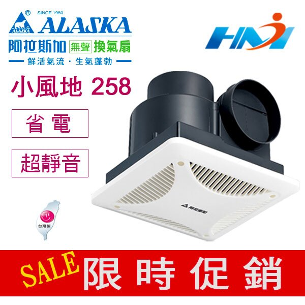 《ALASKA阿拉斯加》 浴室換氣扇 小風地-258 110V 阿拉斯加無聲換氣扇 通風扇 浴室設備
