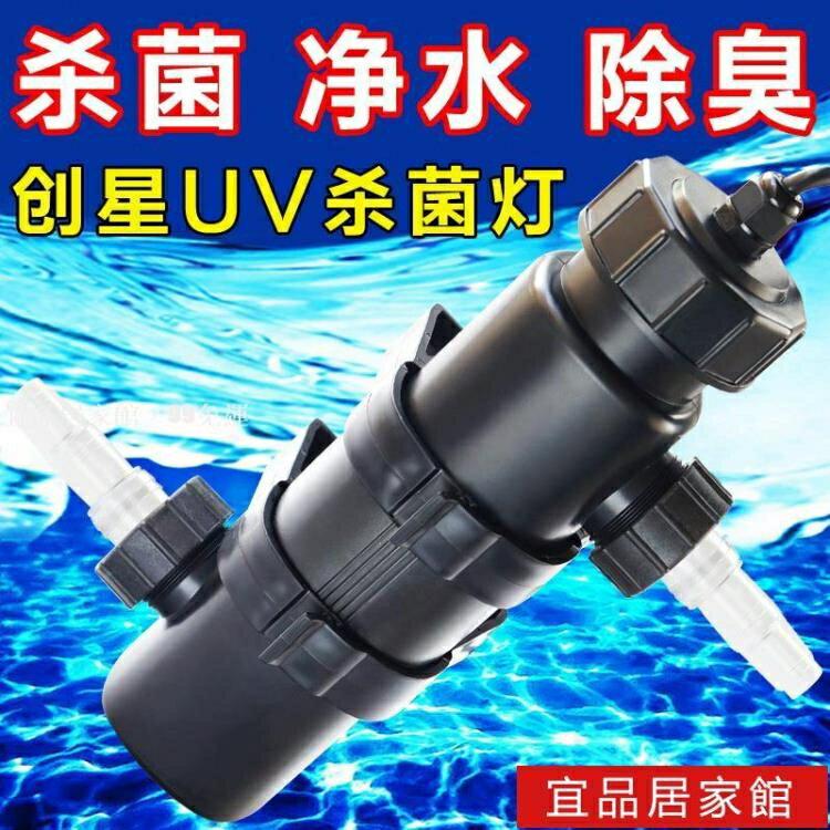 殺菌燈 ATMAN創星魚缸魚池紫外線UV殺菌燈外置除藻除苔去綠水凈水設備