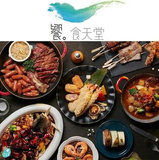 【雙人套票】全台【饗食天堂】自助美饌平日晚餐券(期限2019430)