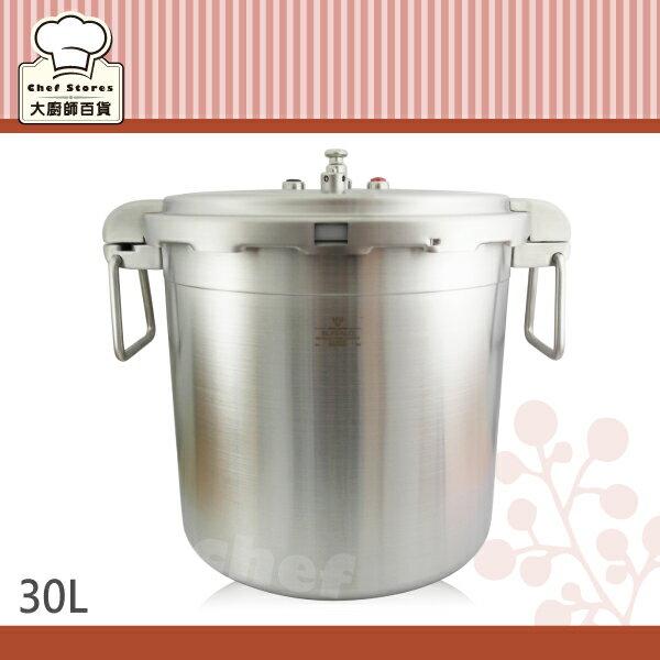 牛頭牌雅適商用快鍋30L營業用壓力鍋超大容量30公升-大廚師百貨