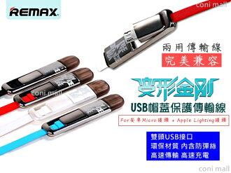 【coni shop】REMAX變形金剛雙頭高速傳輸線 充電線 安卓和蘋果 二合一 快速充電線 iphone5/6/7