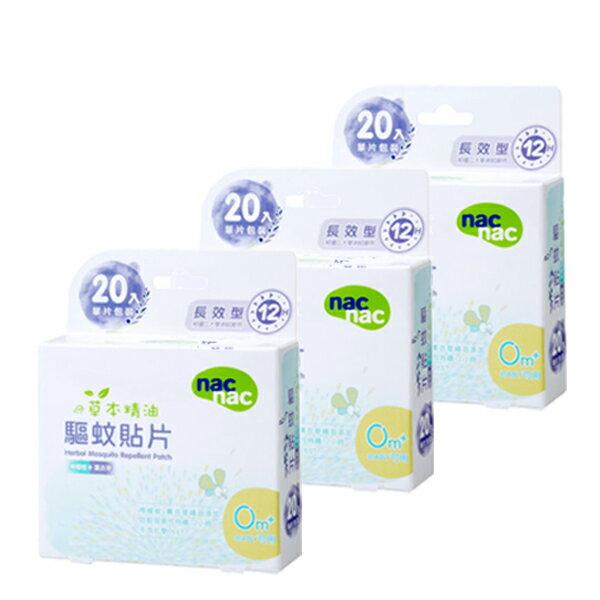 【Nac Nac】草本精油驅蚊貼片 20片x3盒-檸檬桉/薰衣草