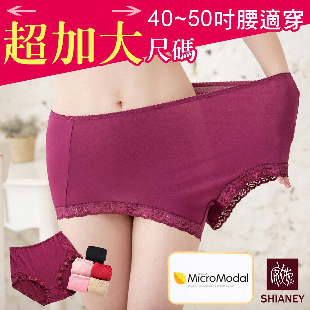 <br/><br/> 女性超加大尺碼內褲 莫代爾纖維/40~50腰 No.250-席艾妮SHIANEY<br/><br/>