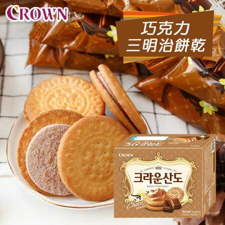 韓國 CROWN 巧克力三明治餅乾 161g 皇冠 夾心餅乾 巧克力 餅乾 三明治餅乾【N600022】