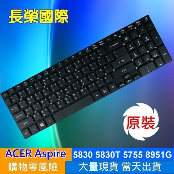 ACER 5830 鍵盤 Aspire 5830T 5830TG V3 V5 M5 5755 5755G 5951G 8951G