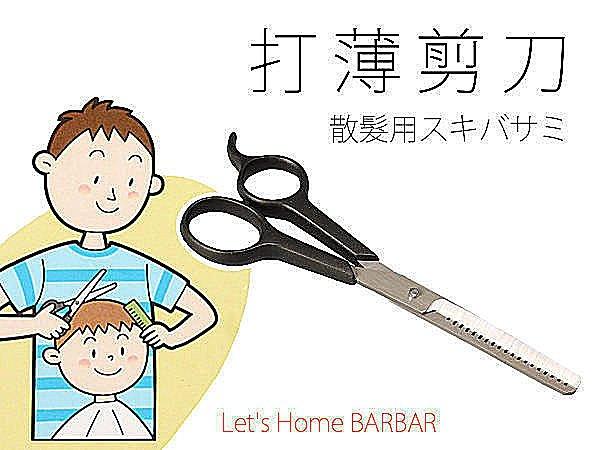 BO雜貨【SV3628】日本設計 打薄剪刀 散髮剪刀 剪頭髮 家庭理髮 DIY剪髮 剪瀏海 修瀏海