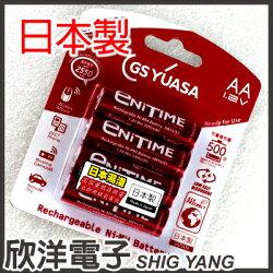 ※ 欣洋電子 ※ 日本湯淺 YUASA 3號 AA 2300mAh 低自放電鎳氫充電電池 4入 (GY-HAA4B)
