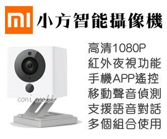 【coni shop】小米小方智能攝像機 APP遙控 夜視 可語音對話 監視器 高清1080P 錄像 更勝小蟻