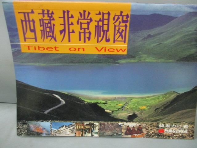 ~書寶 書T1/地理_ILG~西藏非常視窗_韓書力