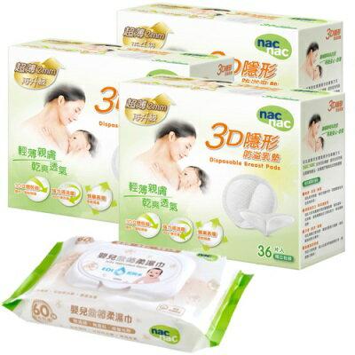 nacnac3D超薄2mm防溢乳墊(36入*3)+全棉柔濕巾60抽