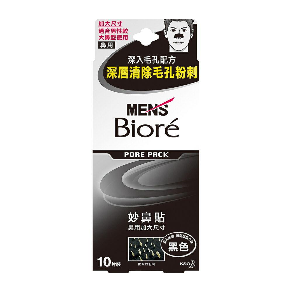 蜜妮 Biore 男性專用妙鼻貼 男用 黑色十片裝│9481生活品牌館【雙12購物節】