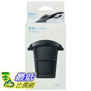[106東京直購] Raycop SP-RP001 標準過濾網 filter 3個入 RP-100用 被褥吸塵器除塵蹣機周邊 BC3055584