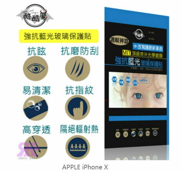 【微笑商城】APPLEiPhoneX酷酷魔黃片強抗藍光防爆鋼化玻璃貼9H硬度抗藍光保護貼