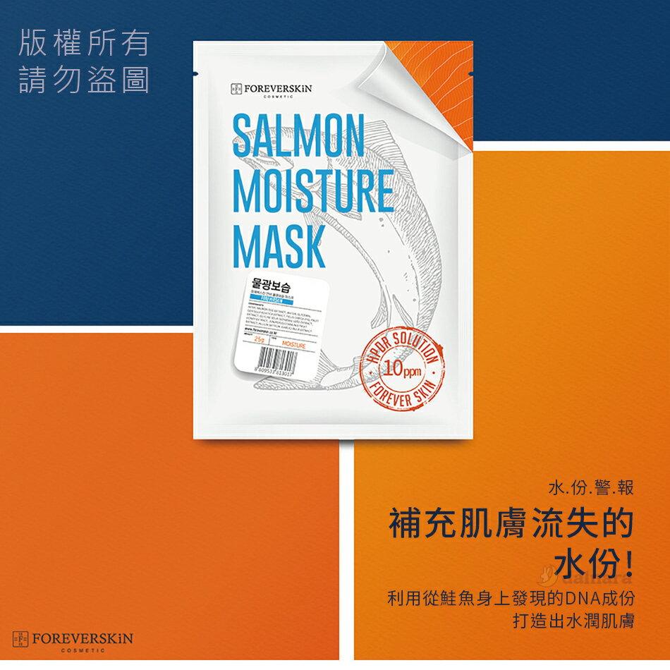 韓國 FOREVER SKIN 鮭魚水光保濕面膜25g (單片) 2