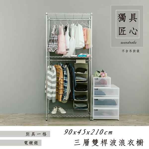 【dayneeds】90x45x210cm三層雙桿衣櫥架_電鍍銀收納架洋裝收納架波浪架衣架