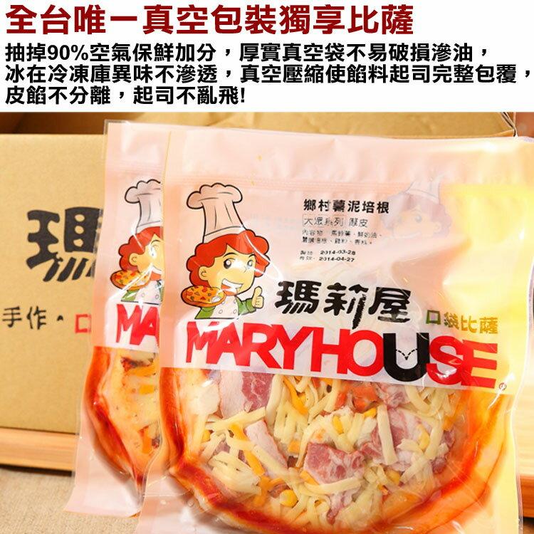 【不怕比較!網路PIZZA瑪莉屋口袋比薩最好吃】披薩任選10片組(免運)▶滿699領劵折100 8