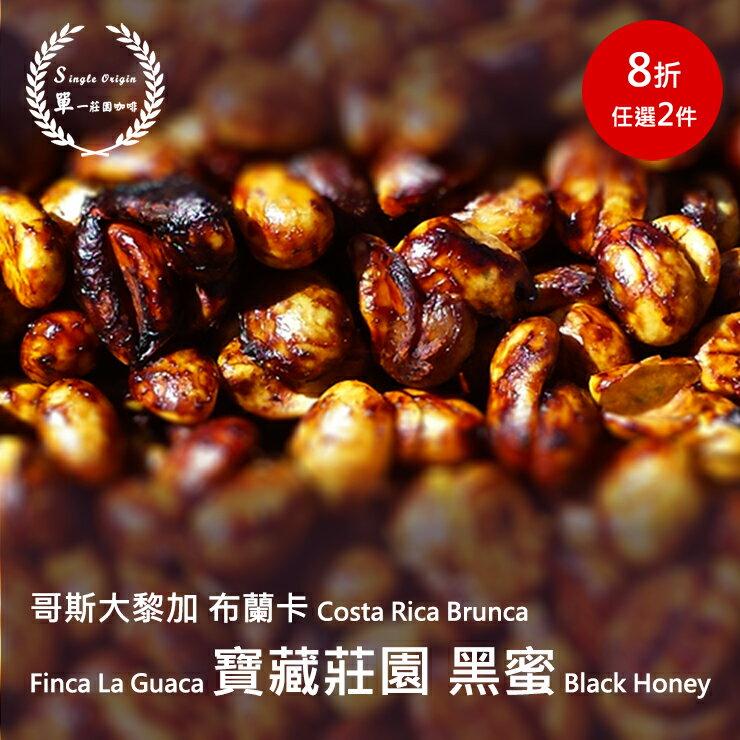 <br/><br/>  哥斯大黎加 布蘭卡 寶藏莊園 黑蜜 咖啡豆半磅 ?黑莓 深色水果 蜂蜜 口感圓潤酸甜★送-莊園濾掛咖啡★<br/><br/>