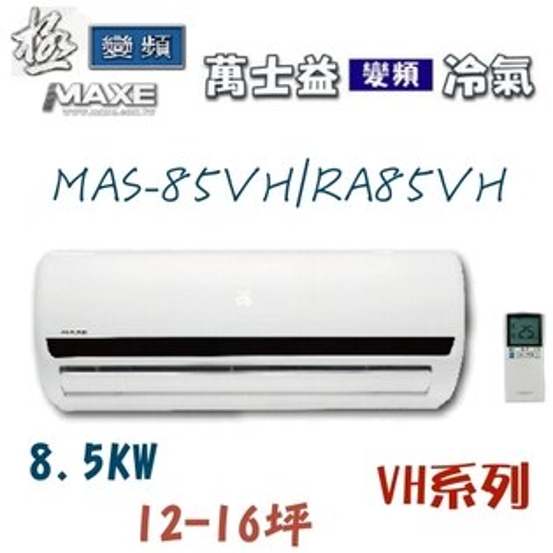 【萬士益冷氣】8.5kw極變頻12-16坪冷暖一對一《MAS-85VHRA-85VH》全機3年保固