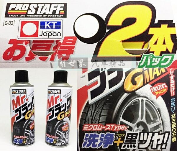 權世界汽車百貨用品:權世界@汽車用品日本進口Prostaff汽車輪胎泡沫清潔劑不須水洗擦拭自然光亮2入組G-83