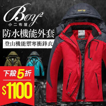 防風防水透氣機能軍裝外套衝鋒衣