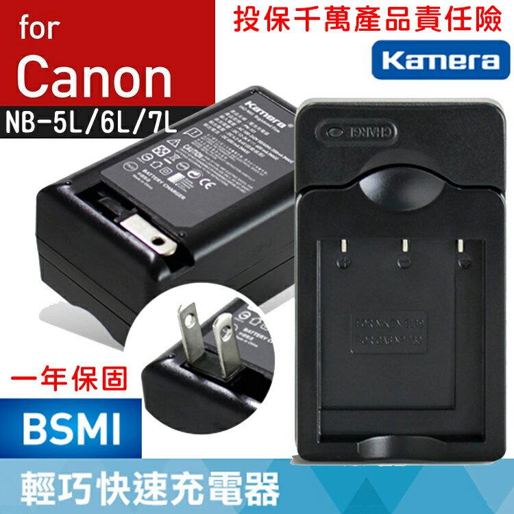 佳美能@幸運草@佳能Canon NB-7L佳美能充電器SD9 DX1 SH9 SX5 G10 G11 G12 SX30一年保固 彰化市
