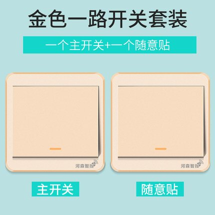 智慧開關 無線遙控開關面板免佈線220V智慧電燈具家用雙控隨意貼臥室電源『LM799』