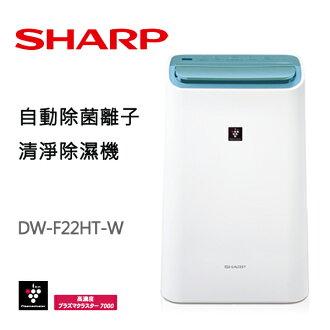4/26前輸入序號現折$500★SHARP夏普 11L 清淨除濕機 DW-F22HT-W 智慧節能