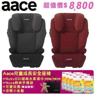 *babygo*【贈濕紙巾24包+收納袋+玩偶(隨機)】荷蘭【Nuna】AACE Isofix 成長型汽車安全座椅(共2款)
