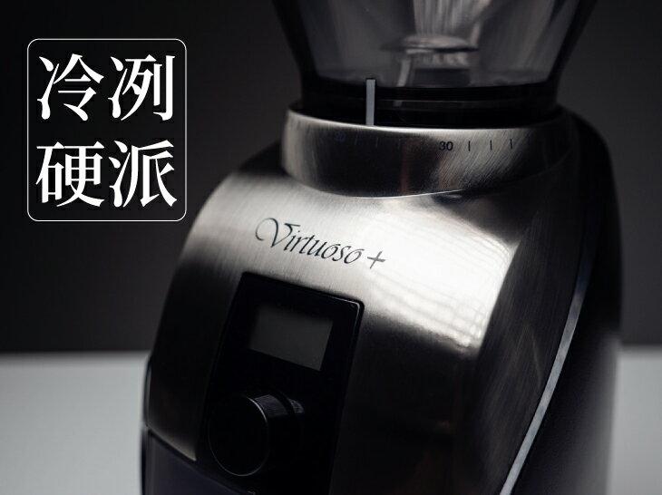 Baratza Virtuoso+ 錐刀咖啡磨豆機(可加購專用吹球) 保固一年《vvcafe》 4