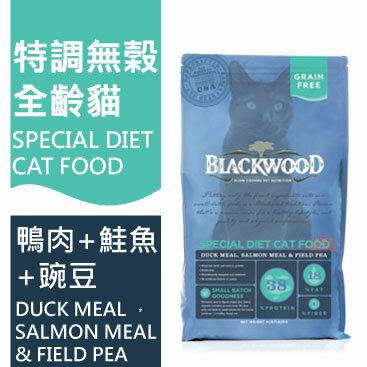 【恰恰】柏萊富無穀貓配方(鴨+鮭+豌豆)4LB - 限時優惠好康折扣