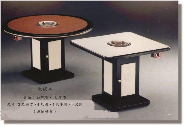 【石川家居】OU-801-8 3*3尺火鍋桌 (不含其他商品) 需搭配車趟