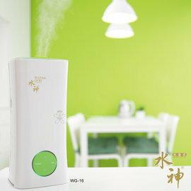 旺旺水神專用霧化器 WG-16 /除菌/健康/衛生/居家防護 - 限時優惠好康折扣