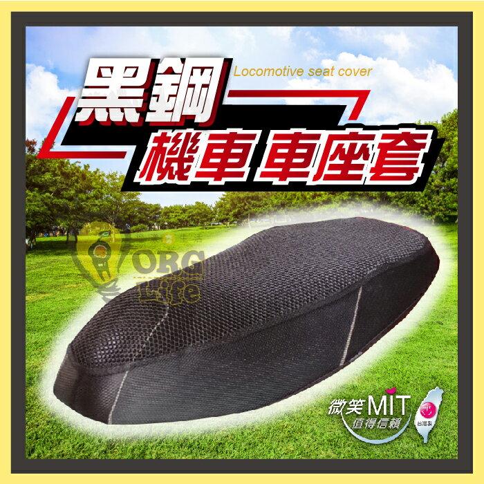 ORG《SD2273e》台灣製MIT~防曬透氣 黑鋼線 GOGORO 摩托車坐墊套 防燙椅套 隔熱椅墊套 隔熱座墊 網狀