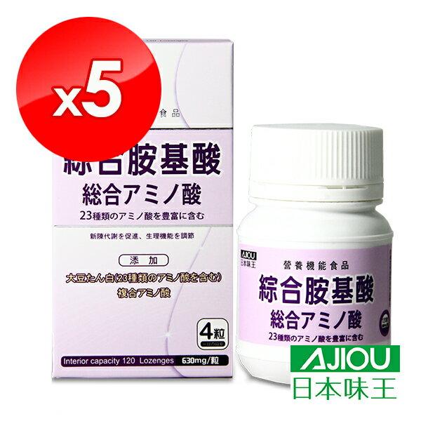 ◆原廠◆日本味王綜合胺基酸錠(120粒╱瓶) X5