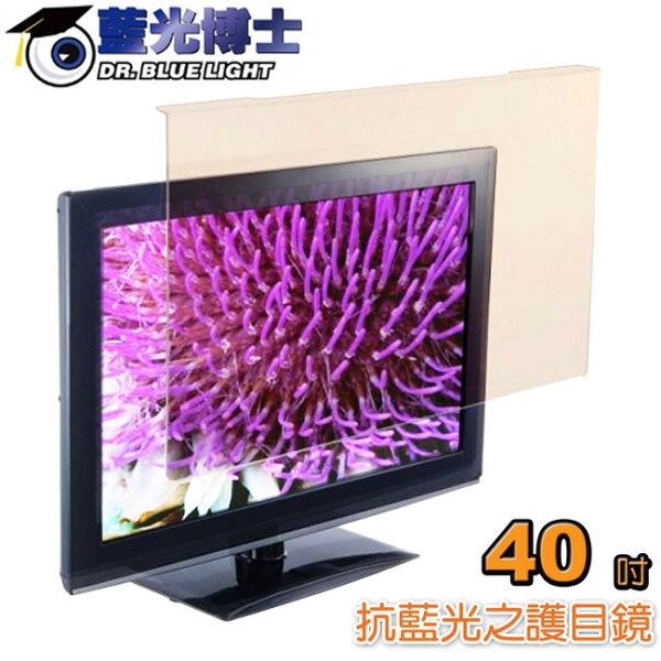 藍光博士40吋抗藍光液晶螢幕護目鏡JN-40PLB