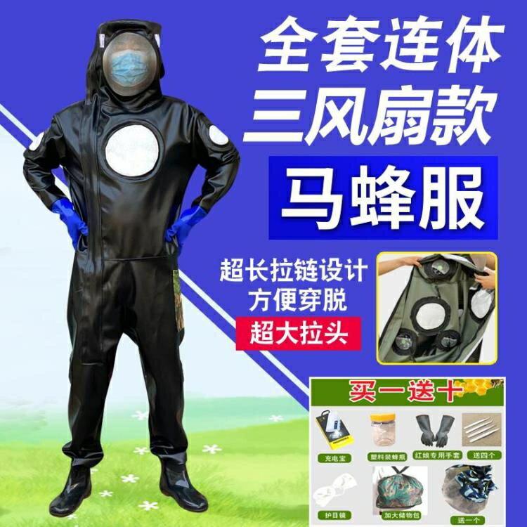 防蜂衣 馬蜂服防蜂衣帶風扇防蜂服全套透氣專用加厚連身散熱胡蜂衣