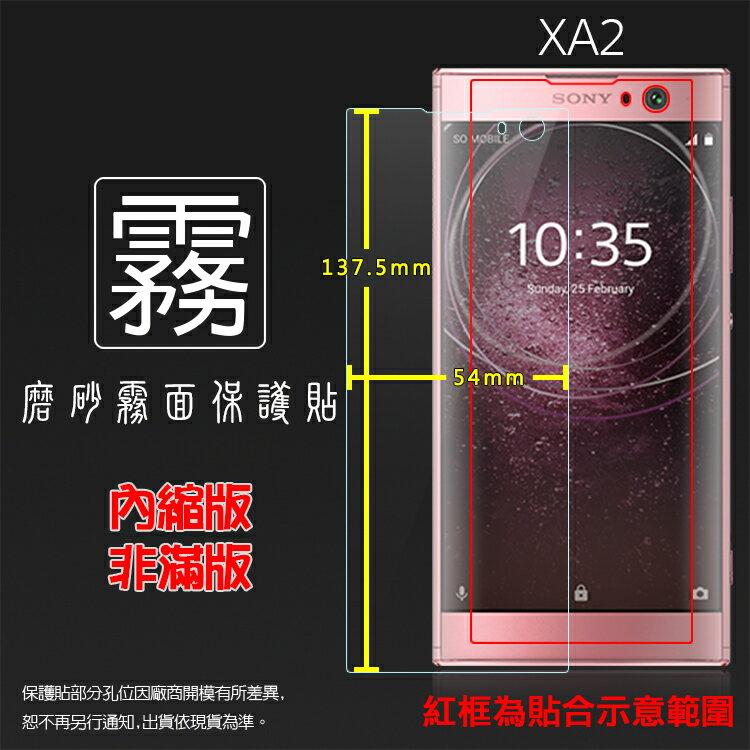 霧面螢幕保護貼 Sony Xperia XA2 H4133 保護貼 軟性 霧貼 霧面貼 磨砂 防指紋 保護膜
