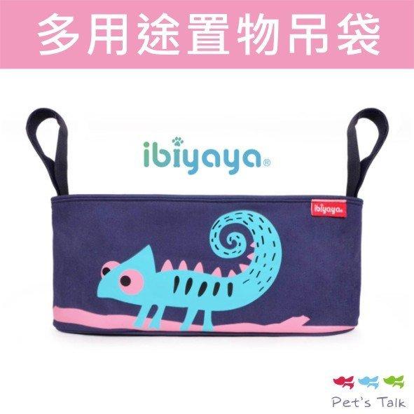 IBIYAYA嬰兒/寵物推車專用-多用途置物吊袋-變色龍(置杯袋/掛袋/收納袋) Pet's Talk