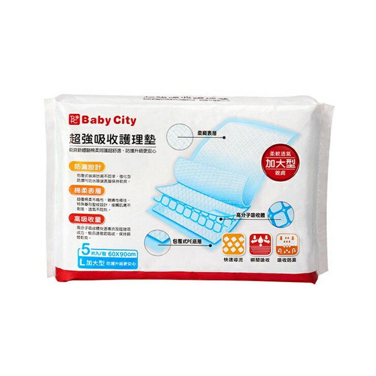 【寶貝樂園】娃娃城BabyCity 專櫃 超強吸收護理墊5片