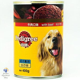 {九聯百貨} 寶路 罐頭 成犬專用 牛肉口味 400g