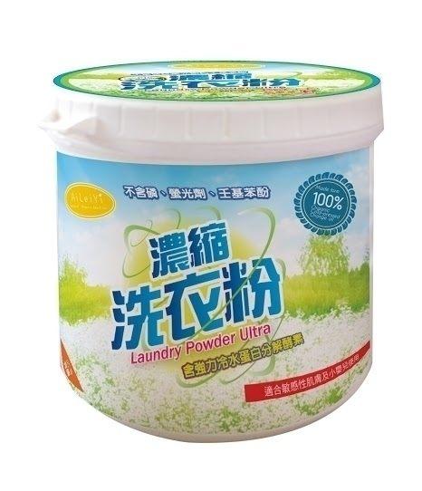 AiLeiYi 有機濃縮洗衣粉 1kg  罐