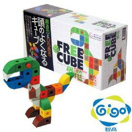 Gigo智高 - Free Cube - 恐龍 #3655 - 限時優惠好康折扣