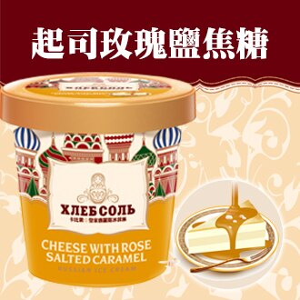 卡比索俄羅斯冰淇淋-香醇濃郁系列-起司玫瑰鹽焦糖 -475ML品脫杯