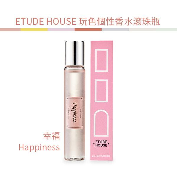 韓國超熱賣ETUDEHOUSE玩色個性香水滾珠瓶-幸福HappinessSP嚴選家